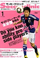 Soccer clinic (サッカークリニック) 2011年 01月号 [雑誌]