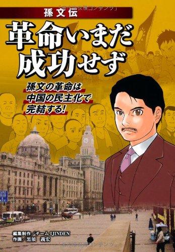 Kakumei imada seikō sezu : son bun den son bun no kakumei wa chūgoku no minshuka de kanketsu suru PDF