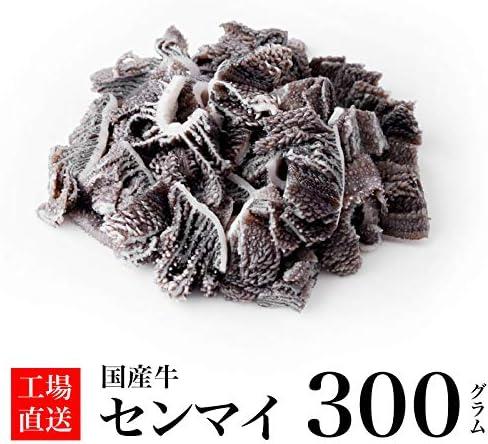 国産牛 センマイ 焼肉用 300g (kagoshimabeef)