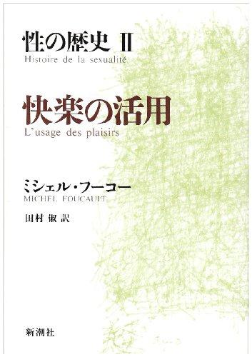 快楽の活用 (性の歴史)