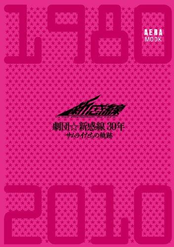 劇団☆新感線30年 サムライたちの軌跡 1980-2010 (AERA Mook)