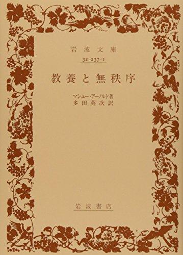 教養と無秩序 (岩波文庫 赤 237-1)