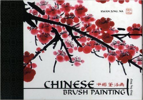 Chinese Brush Painting Step By ()