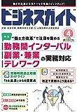 ビジネスガイド 2017年 04 月号 [雑誌]