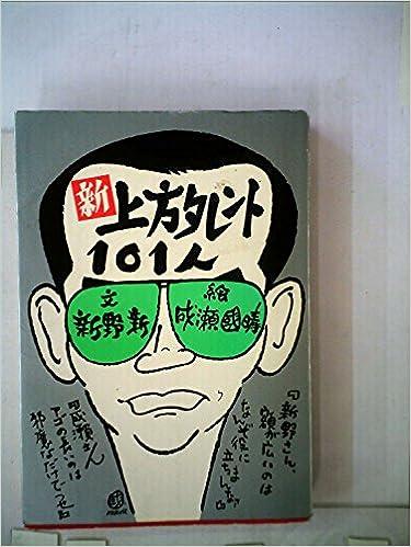 上方タレント101人〈新〉 (1985年) | 新野 新 |本 | 通販 | Amazon