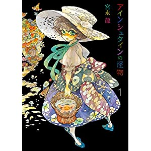 アインシュタインの怪物 1巻 (デジタル版Gファンタジーコミックス) [Kindle版]