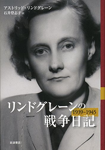 リンドグレーンの戦争日記 1939-1945