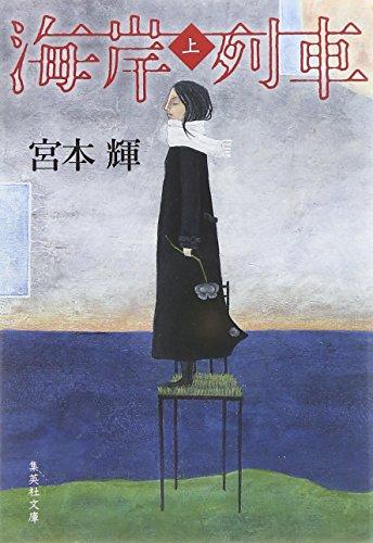 海岸列車 (上) (集英社文庫)