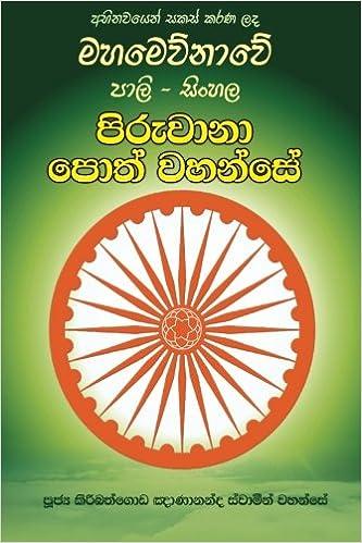 Sinhala Pirith Ebook Download