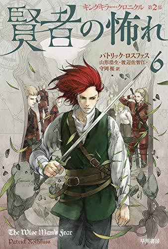 賢者の怖れ 6 (ハヤカワ文庫FT)