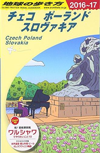 A26 地球の歩き方 チェコ ポーランド スロヴァキア 2016~2017