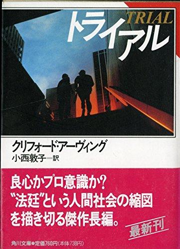 トライアル (角川文庫) | クリフォード アーヴィング, Irving ...