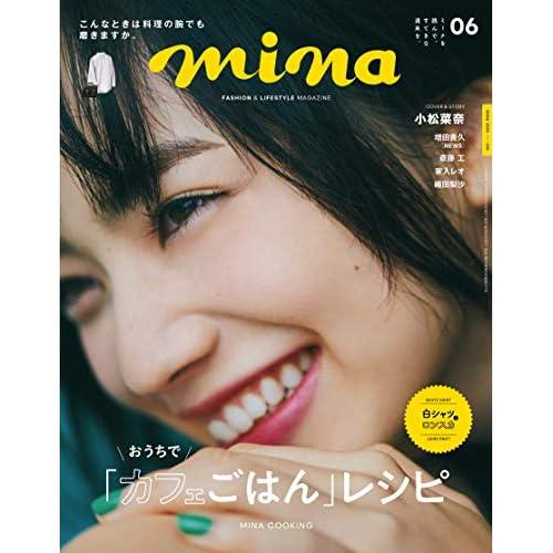 mina 2020年6月号 表紙画像