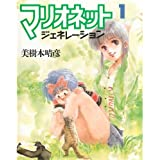 マリオネットジェネレーション 1 (ニュータイプ100%コミックス)