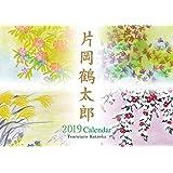 片岡鶴太郎 2019カレンダー