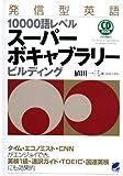 発信型英語10000語レベル スーパーボキャブラリービルディング(CD3枚付) (CD BOOK)