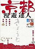 京都 漫遊達人 中国語で案内する京都 (外文図書)