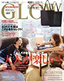 GLOW(グロー) 2015年 12 月号 (雑誌)