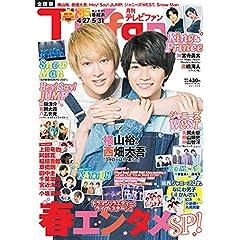 TVfan 最新号 サムネイル