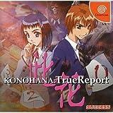 KONOHANA:True Report