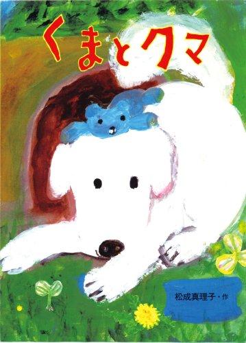 くまとクマ (絵本・こどものひろば)