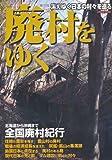 廃村をゆく (イカロス・ムック)