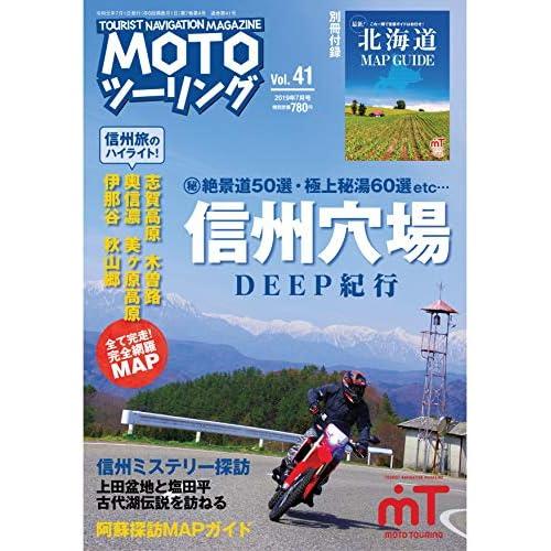 MOTOツーリング 表紙画像