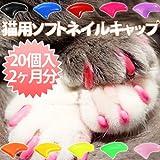猫用ソフトネイルキャップ(ネイルカバー)20個セット(専用接着剤&説明書付き)ライトピンク Mサイズ