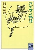 アブサン物語 (河出文庫―文芸コレクション)