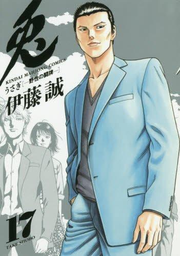兎 野性の闘牌 17 完結 (近代麻雀コミックス)