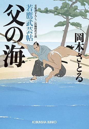 父の海: 若鷹武芸帖 (光文社時代小説文庫)