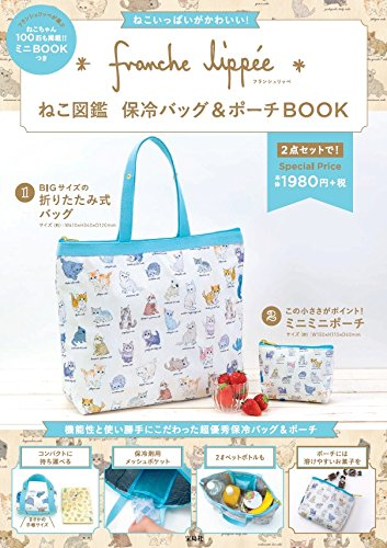 franche lippee 2017 ‐ ねこ図鑑保冷バッグ&ポーチBOOK 大きい表紙画像