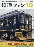 鉄道ファン 2016年 10 月号 [雑誌]