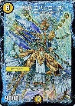 Japan Import Duel Masters Ryuha Everose / Ryukai Gaiginga (DMR13) / Dragon Saga / single card from Japan Import