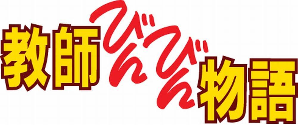 激安/新作 教師びんびん物語 DVD BOX B004Y3UTPK 第1シリーズ B004Y3UTPK, ベビーワールド:b29901d9 --- 4x4.lt