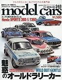 model cars (モデルカーズ) 2016年8月号 Vol.243