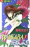 WAKABA Hanafubuki 1 (Flower Comics) (1995) ISBN: 4091366317 [Japanese Import]