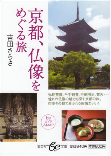 京都、仏像をめぐる旅 (集英社be文庫)