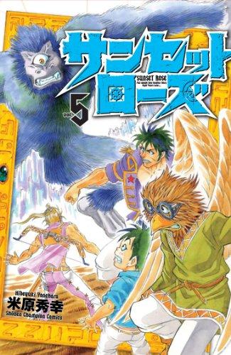 サンセットローズ 5 (少年チャンピオン・コミックス)