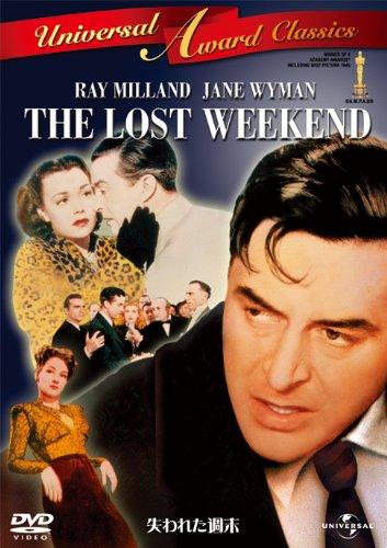 Amazon | 失われた週末 [DVD] | ...
