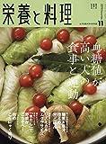栄養と料理 2019年 11 月号 [雑誌]