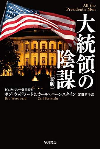 大統領の陰謀〔新版〕 (ハヤカワ文庫NF)