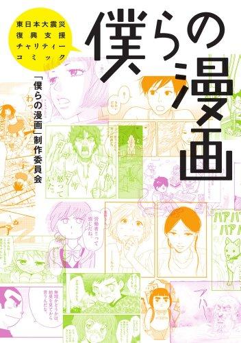 僕らの漫画 (ビッグ コミックス〔スペシャル〕)
