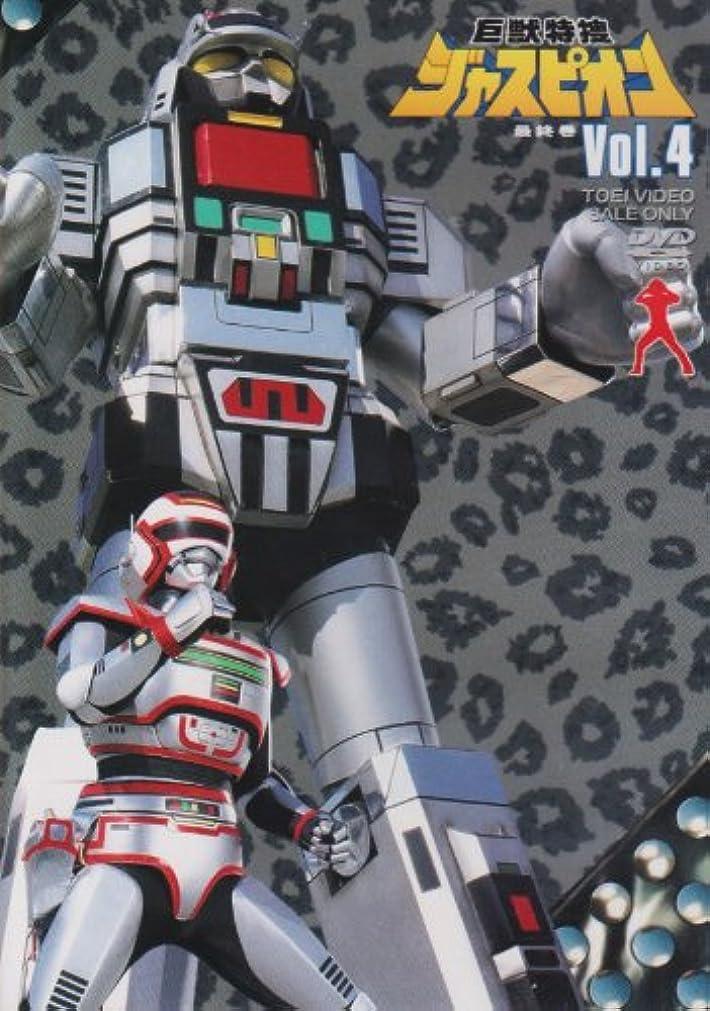 故国検出器ハグ巨獣特捜ジャスピオン Vol.1 [DVD]