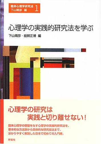 心理学の実践的研究法を学ぶ (臨床心理学研究法 第 1巻)