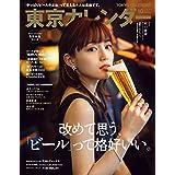 東京カレンダー 2020年10月号