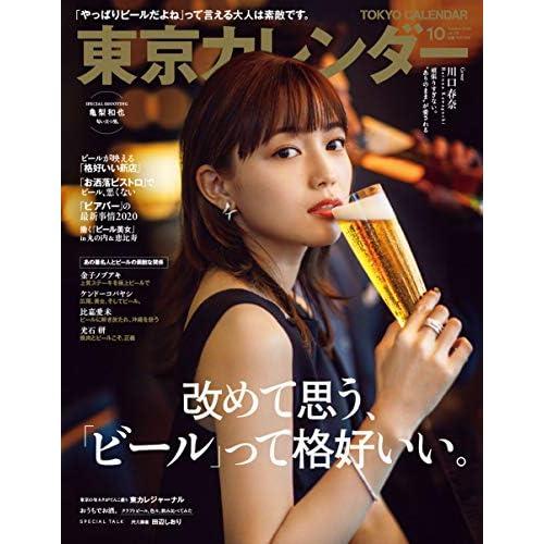 東京カレンダー 2020年10月号 表紙画像