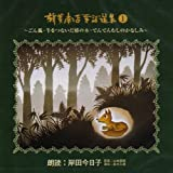 児童文学朗読CD集 新美南吉童話選集(1)