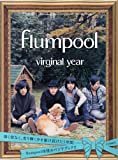 MUSICA ( ムジカ ) 増刊 flumpool Virginal Years 2010年 02月号 [雑誌]