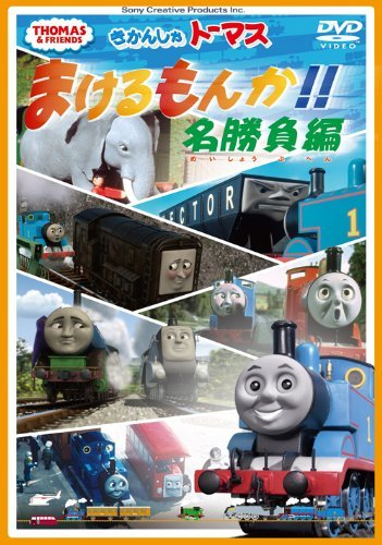 Animation - Thomas The Tank Engine Mei Shobu Hen [Japan DVD] FT-63093
